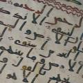 Korán o ženské cudnosti
