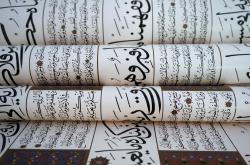 Islámská kaligrafie