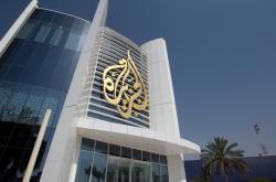 Sídlo televizní stanice Al-Džazíra