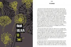 Do tmy Anny Bolavé a její korejský překlad
