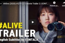Alive Trailer