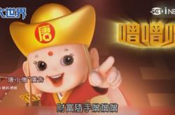 Reklama na jednu z čínských firem typu P2P