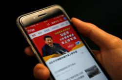 Čínská propagandistická apllikace Süe-si Čchiang-kuo