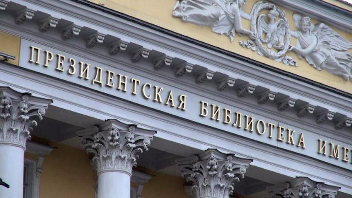 Ruská prezidentská knihovna