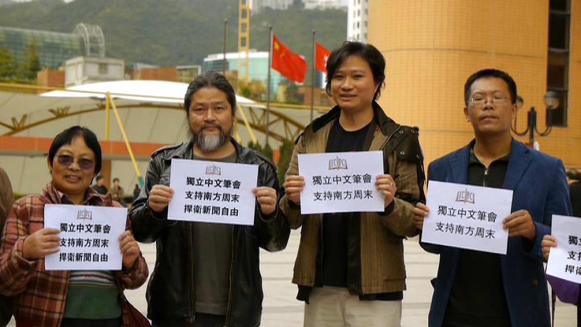 Demonstrace proti cenzuře v Číně