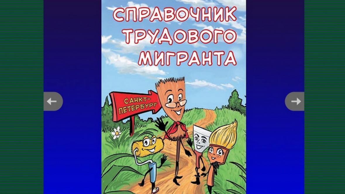 Petrohradská příručka pro migranty