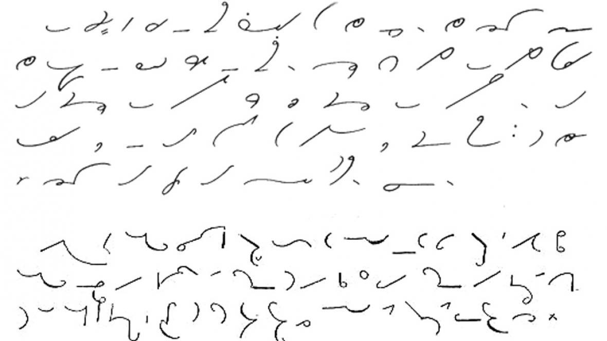 Těsnopisové písmo