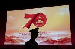 Oslavy 70 let komunistické Číny