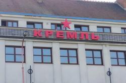 Rudá hvězda s nápisem Kreml v Uherském Hradišti