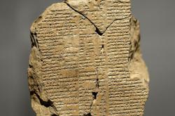 Jedna z tabulek Eposu o Gilgamešovi, která se nachází v íráckém muzeu