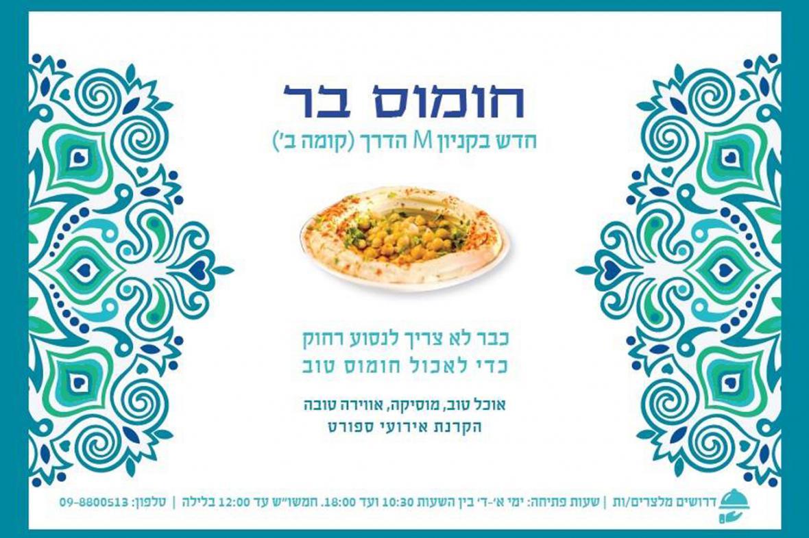 Hummus bar v izraelském Kfar Vitkin