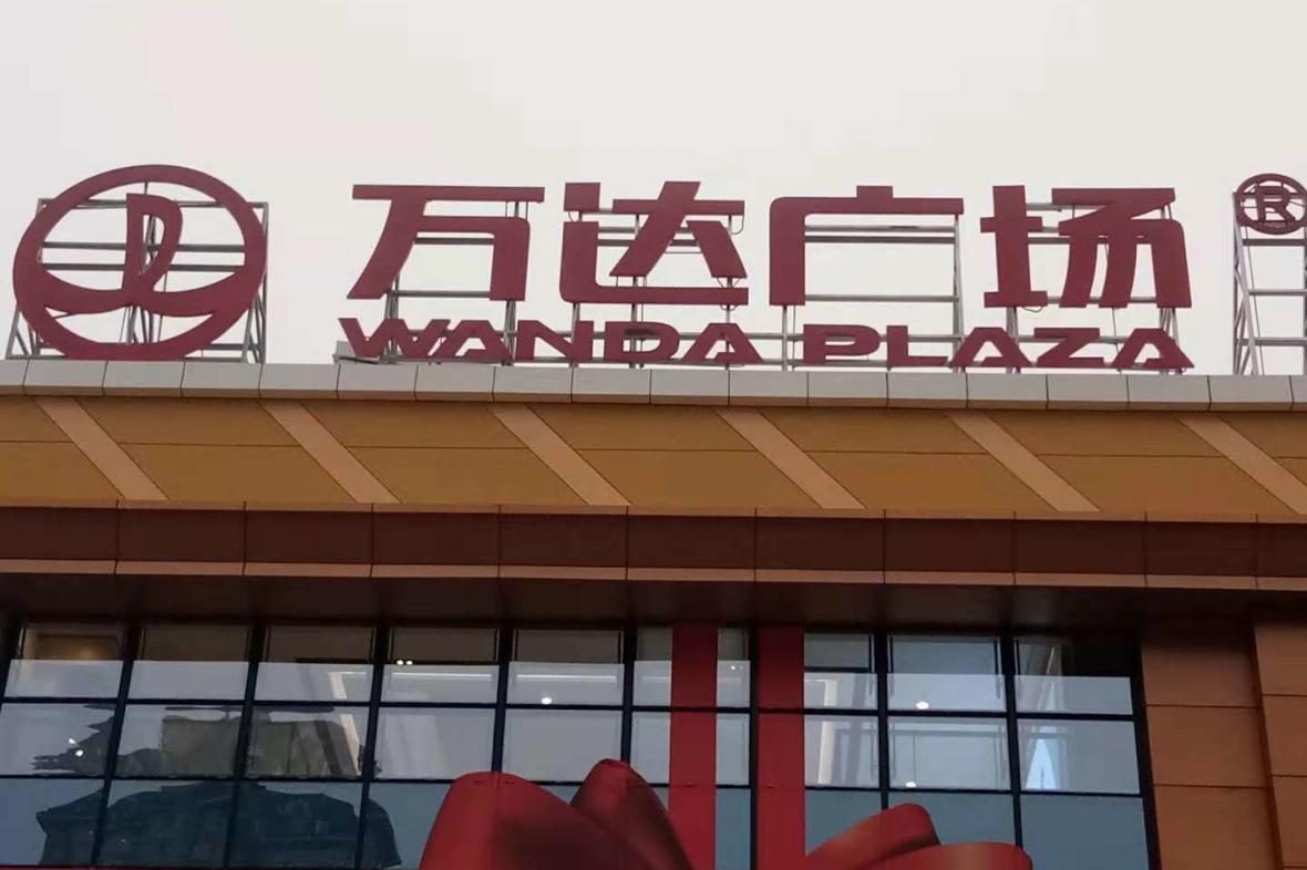 Obchodní centrum Wanda Plaza v Číně