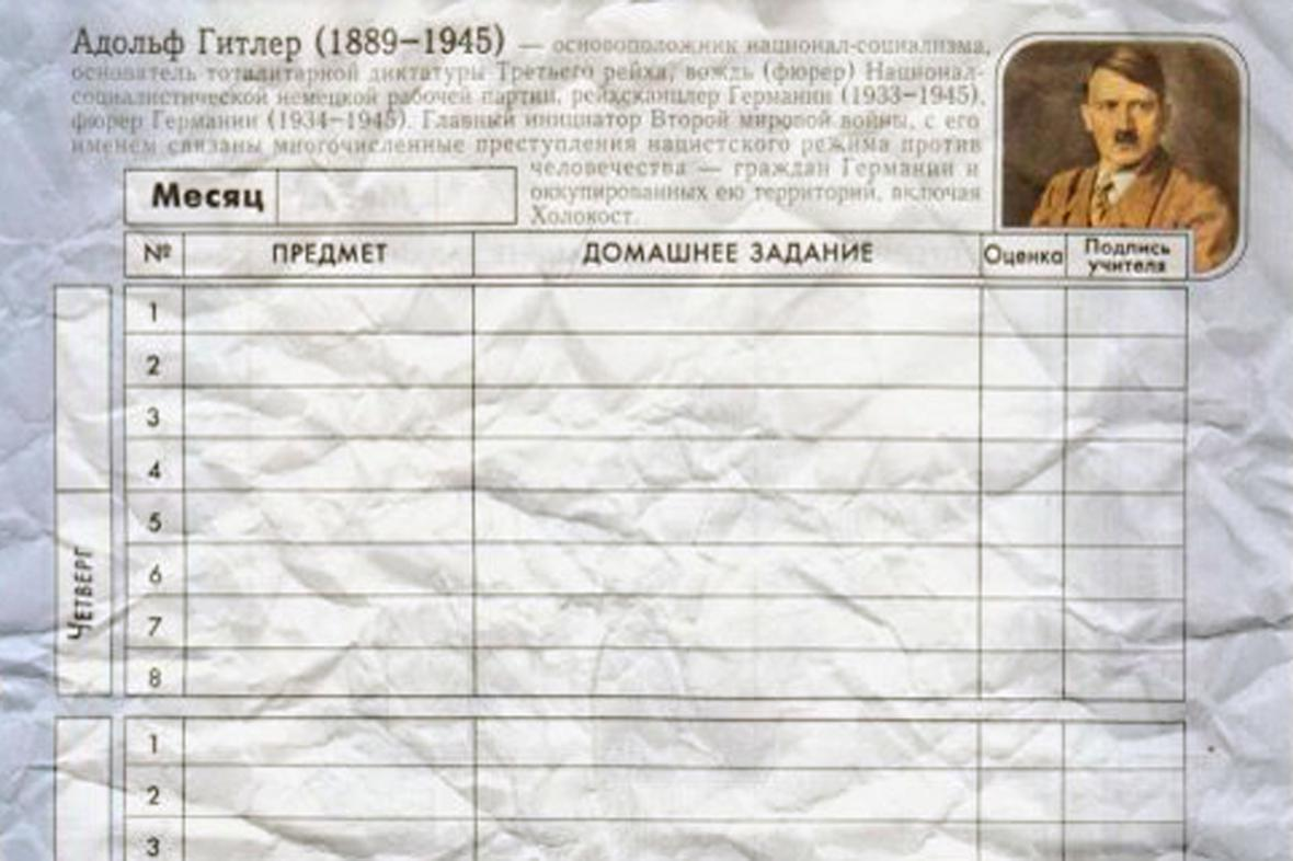 Adolf Hitler v ruském školním deníčku