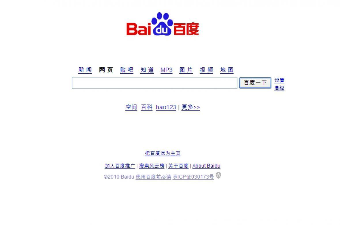 Čínský vyhledavač Baidu
