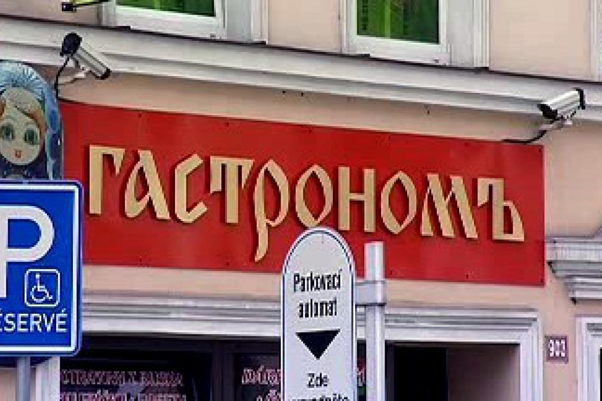Ruský poutač