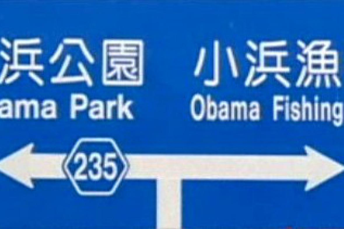 Japonské město Obama