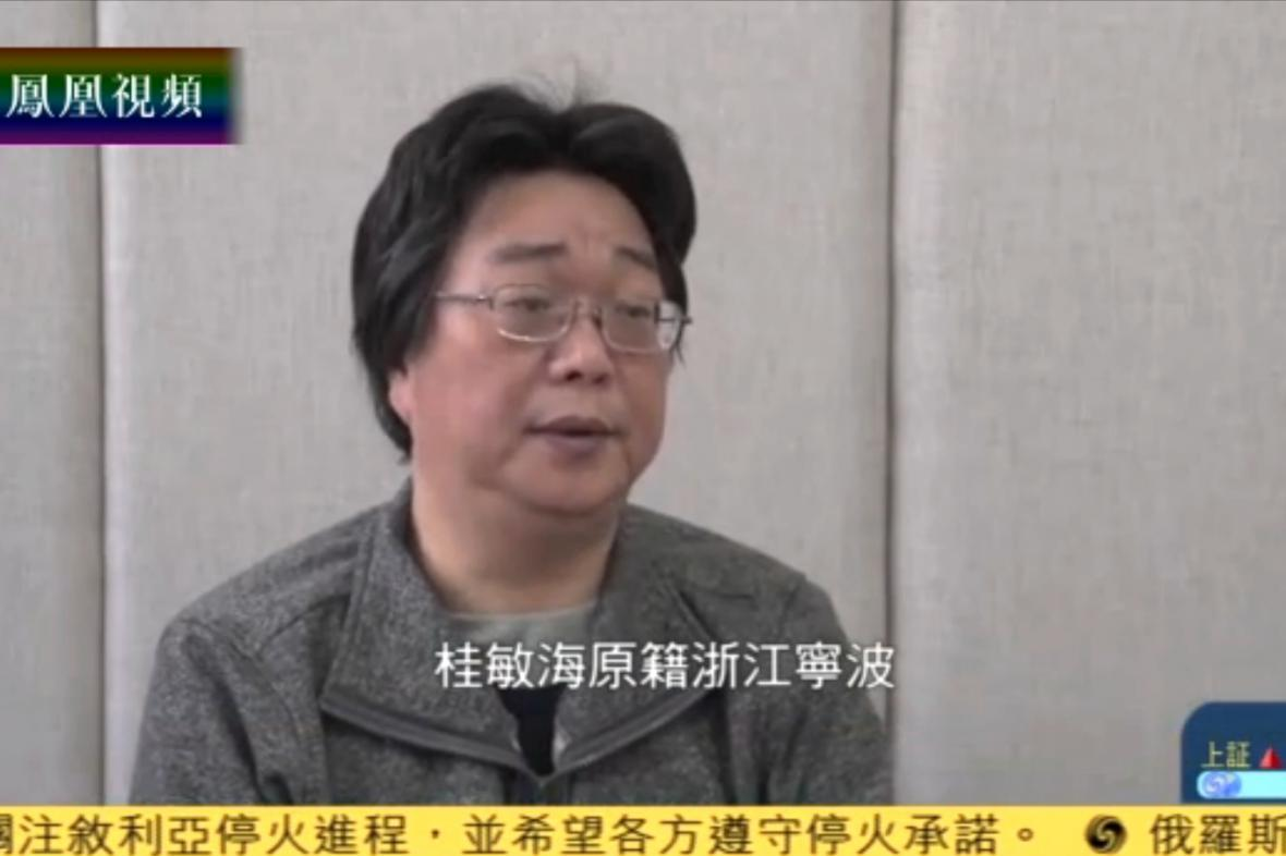 Gui Minhai v čínské televizi