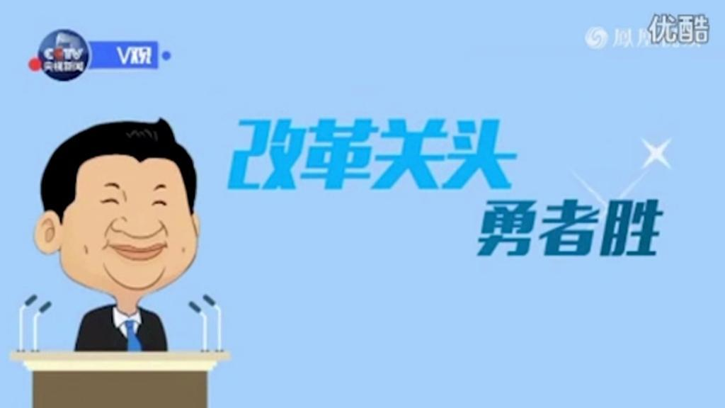 Propaganda čínského prezidenta Si Ťin-pchinga