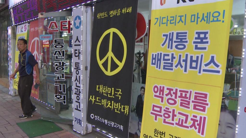 Protesty proti americkému radaru v jihokorejském okrsku Songdžu