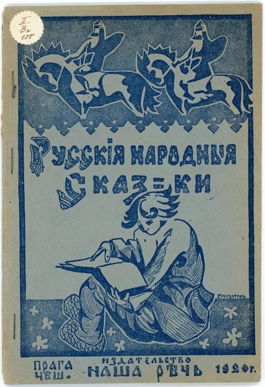 Kniha ruských národních pohádek (1920)