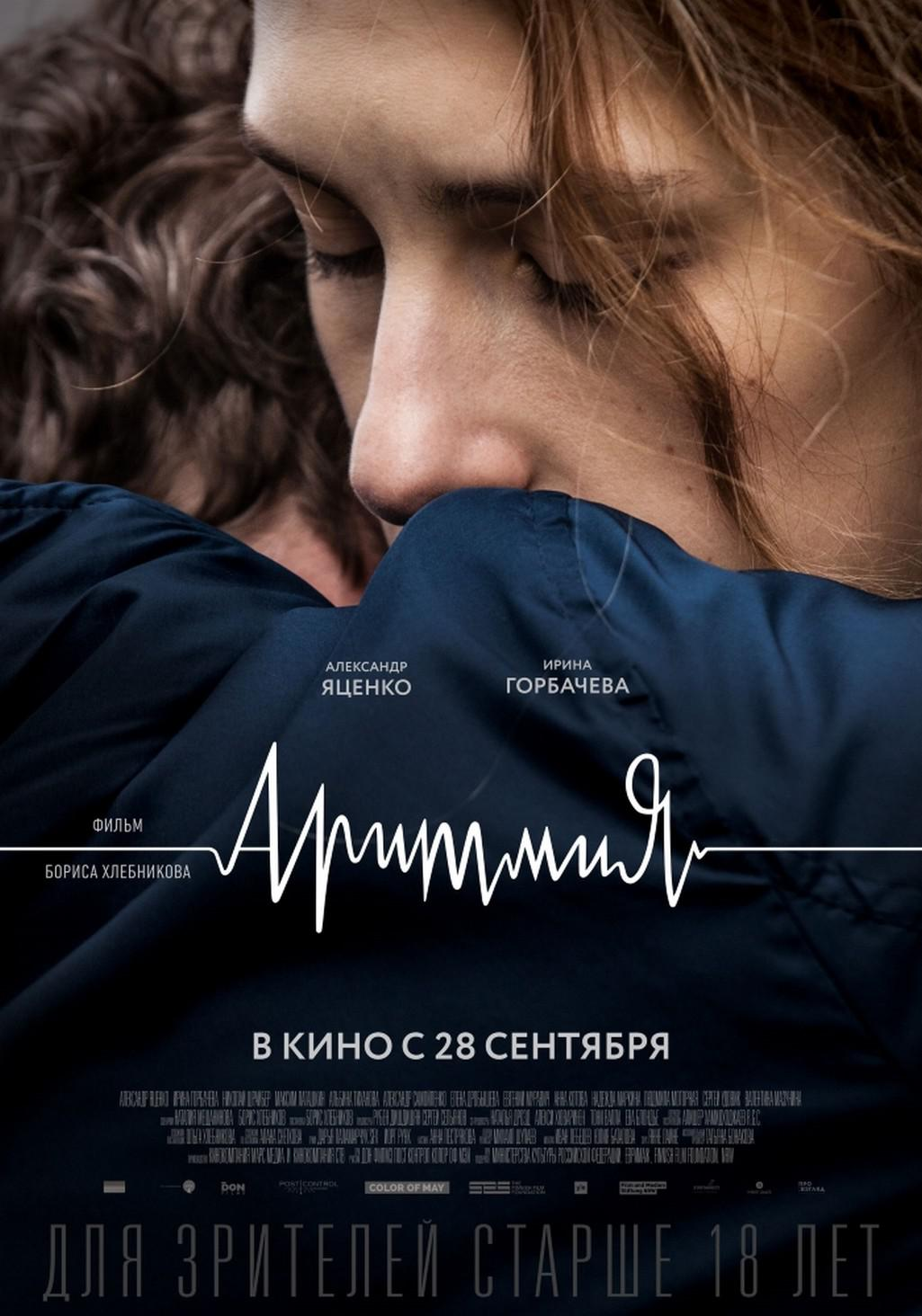 Plakát k filmu Arytmie