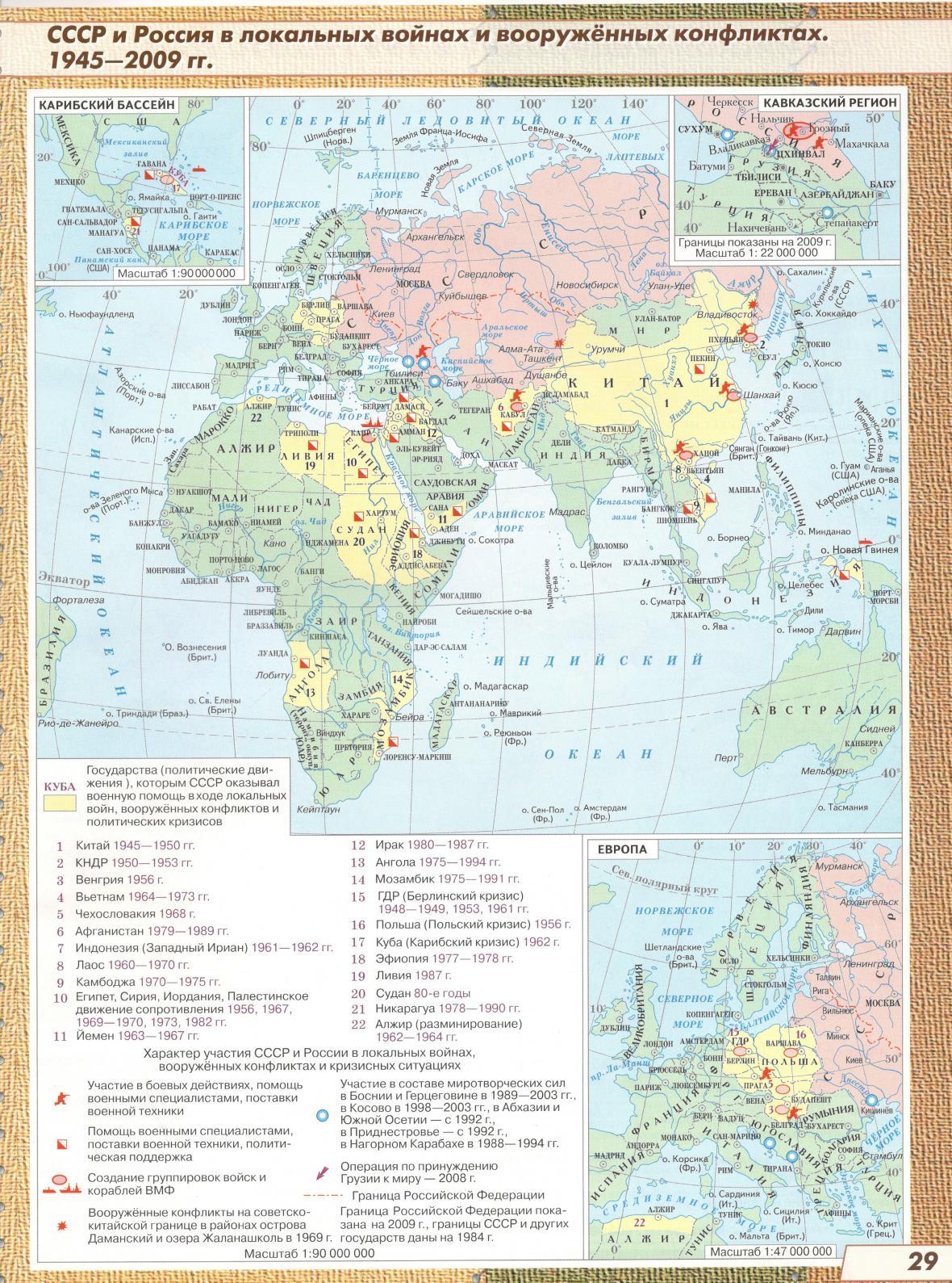 Mapa sovětských a ruských zahraničních vojenských akcí ze školního atlasu z roku 2012