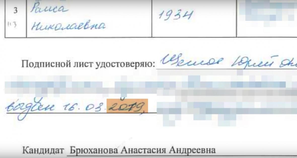Neuznaný arch podpisů pro kandidaturu Ljubovi Sobolové kvůli údajně nečitelnému číslu 1 v datu 2019