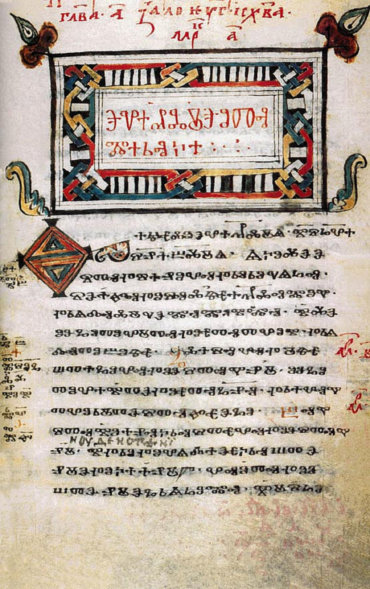 Stránka psaná hlaholicí ze Zografského kodexu, psaného na přelomu 10. a 11. století