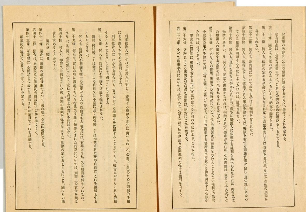 Ukázka Ústavy Japonska z roku 1947