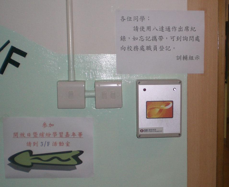 Octopus Card ve škole