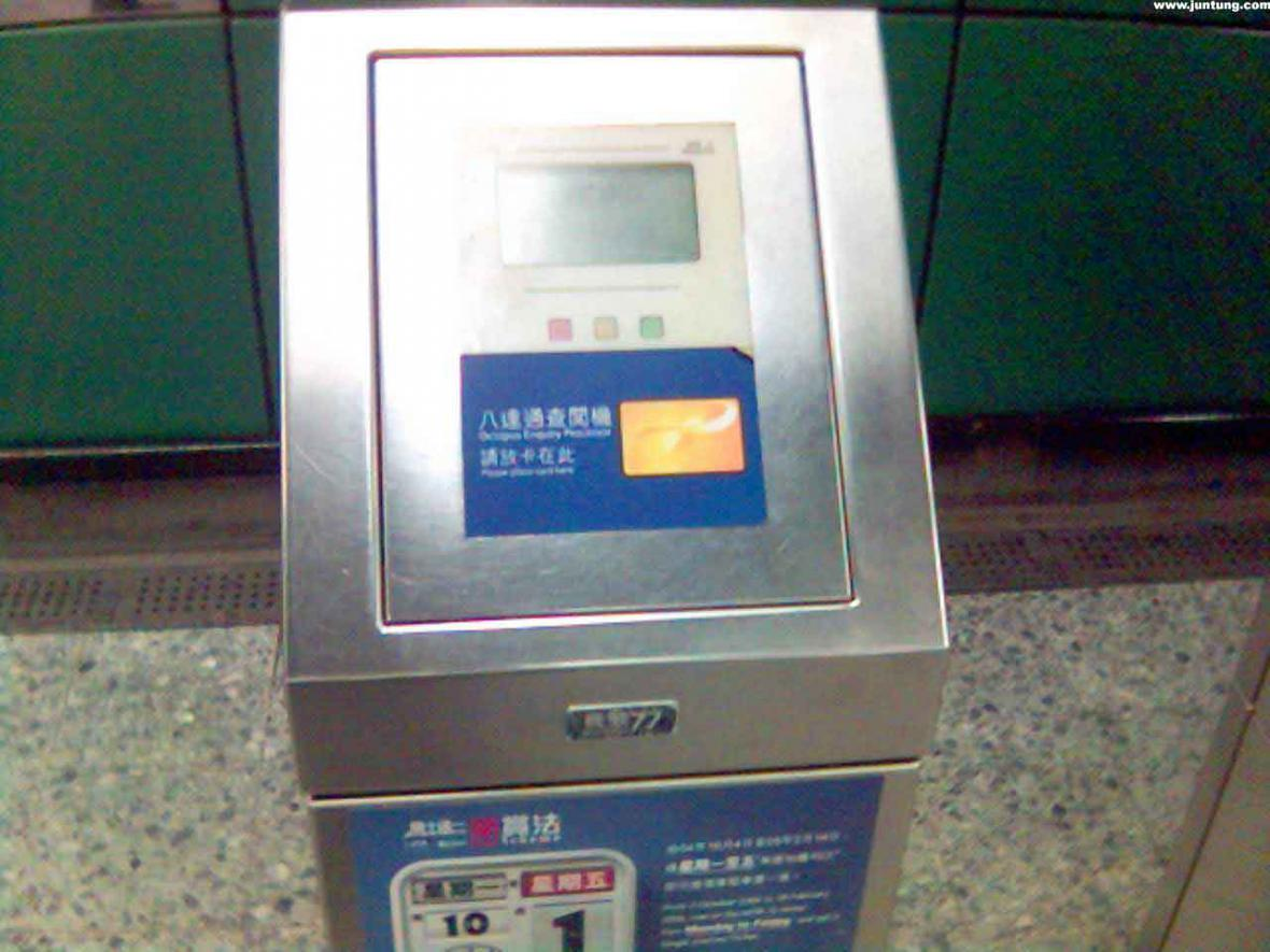 Octopus Card Enquiry Machine