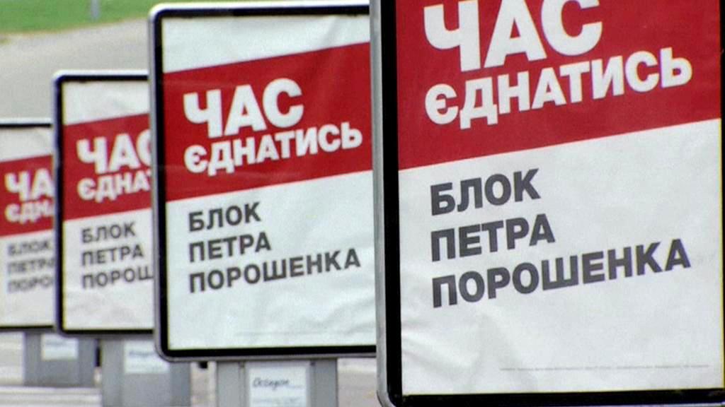 Kampaň Bloku Petra Porošenka
