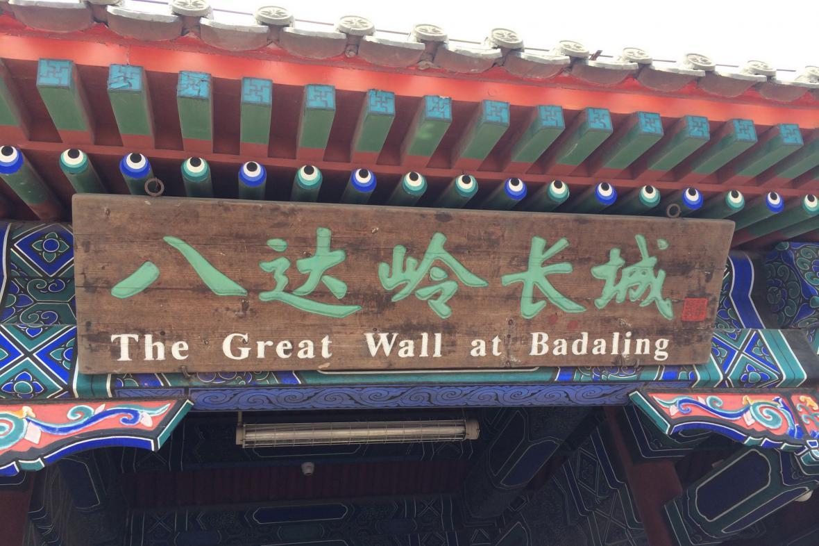 Badaling je nejnavštěvovanějším úsekem Velké čínské zdi