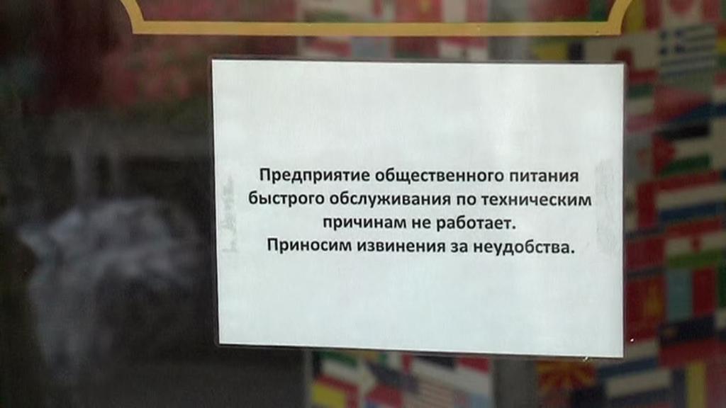 Uzavřená moskevská restaurace McDonald's