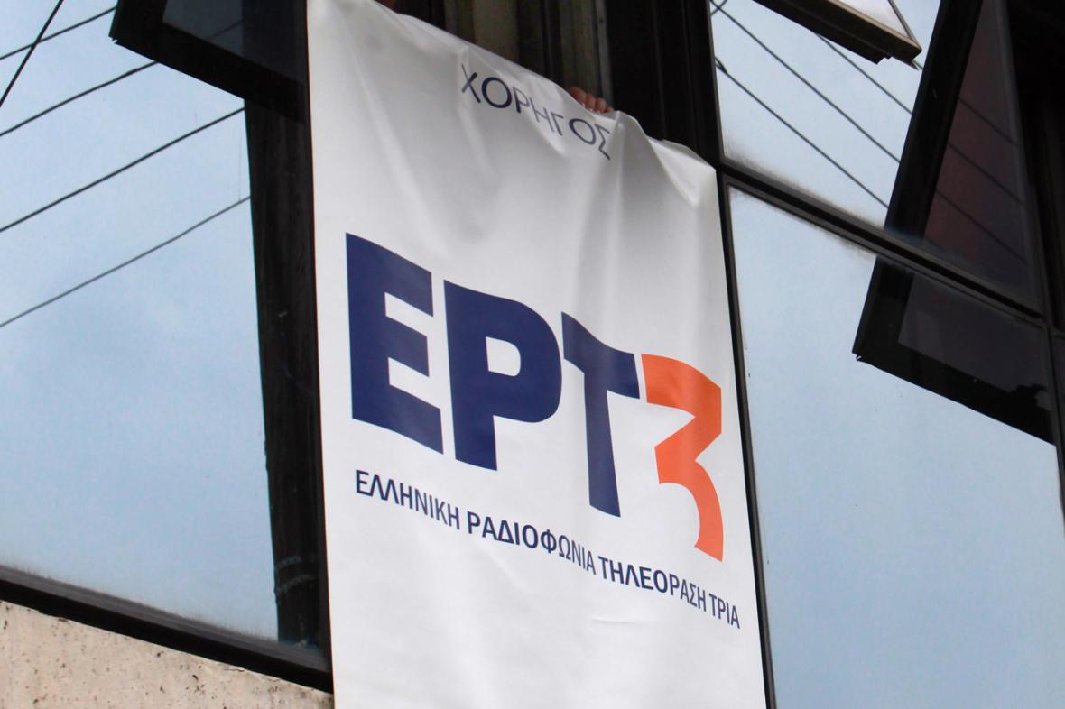 Řecká televize ERT