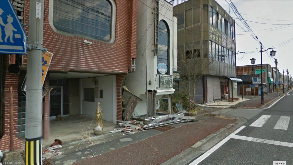 Namie na Google Street View