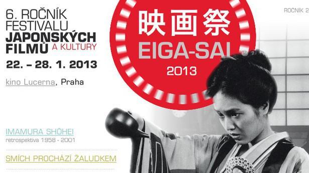 Eiga-sai 2013 / plakát