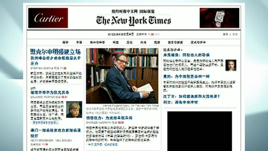 The New York Times v čínštině
