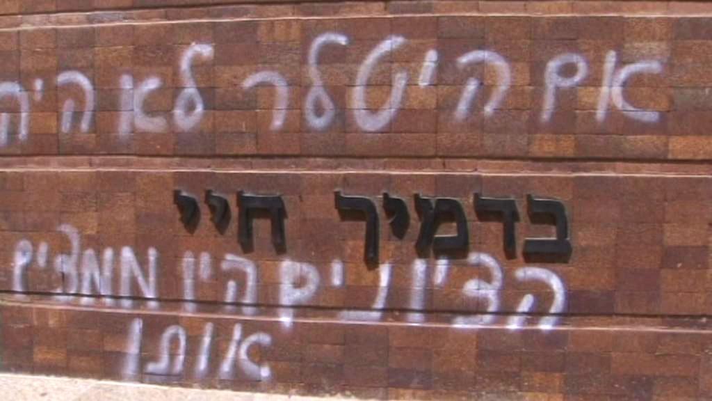 Zhanobený památník Jad vašem
