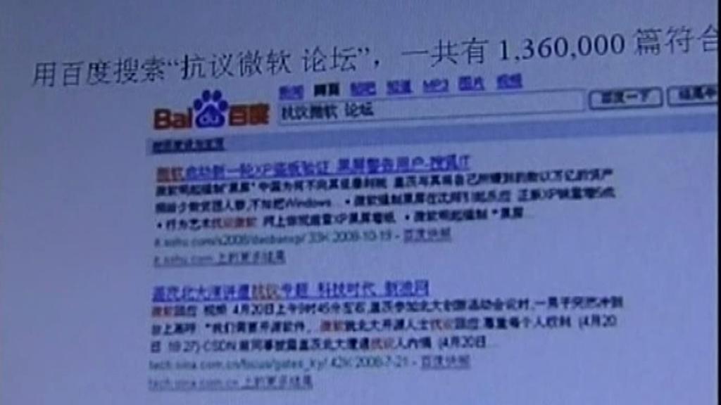 Čínská sociální síť