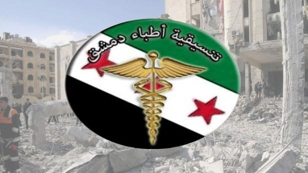 Doktoři z Damašku