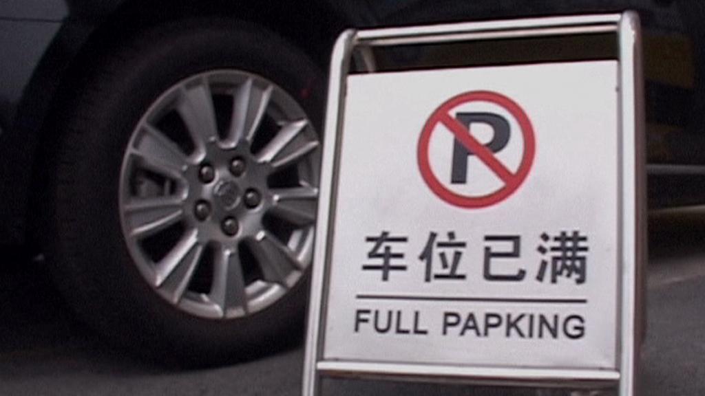 Parkování v Číně