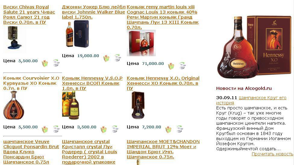 Internetový prodej alkoholu