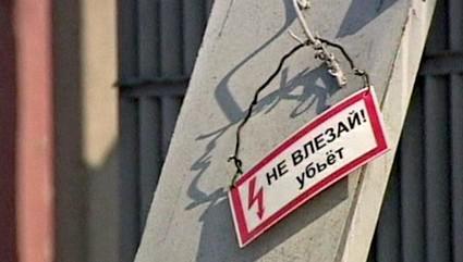 Ruská elektřina