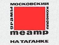 Divadlo na Tagance - logo