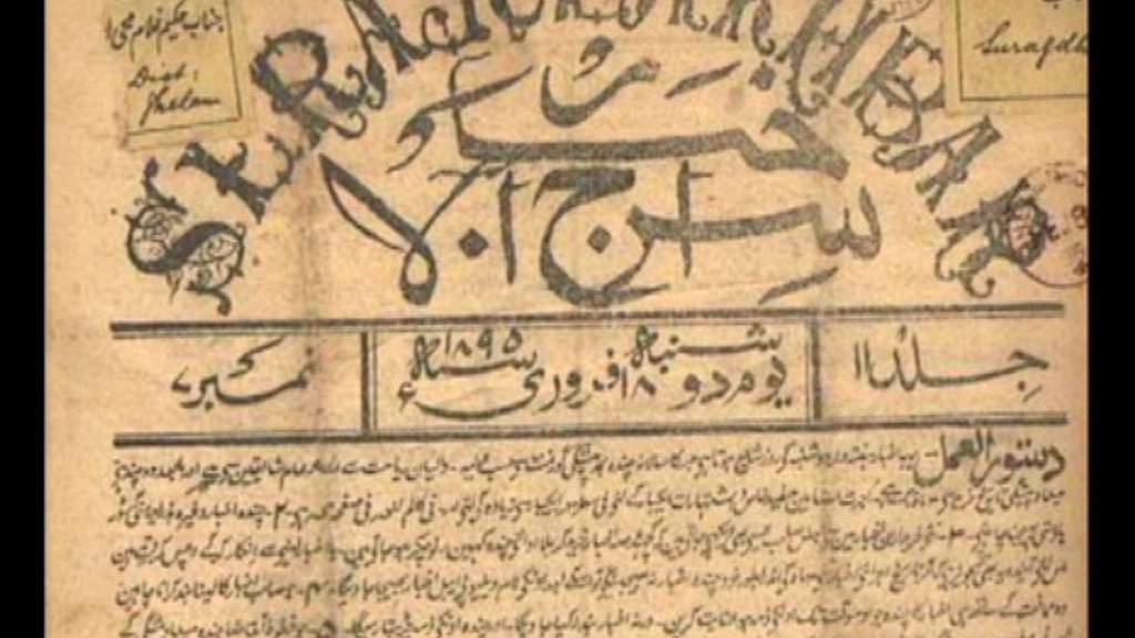 První afghánské noviny z roku 1906