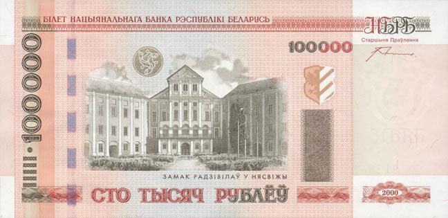 Běloruská bankovka
