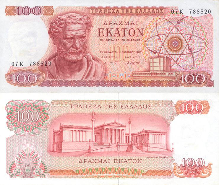 Řecká drachma