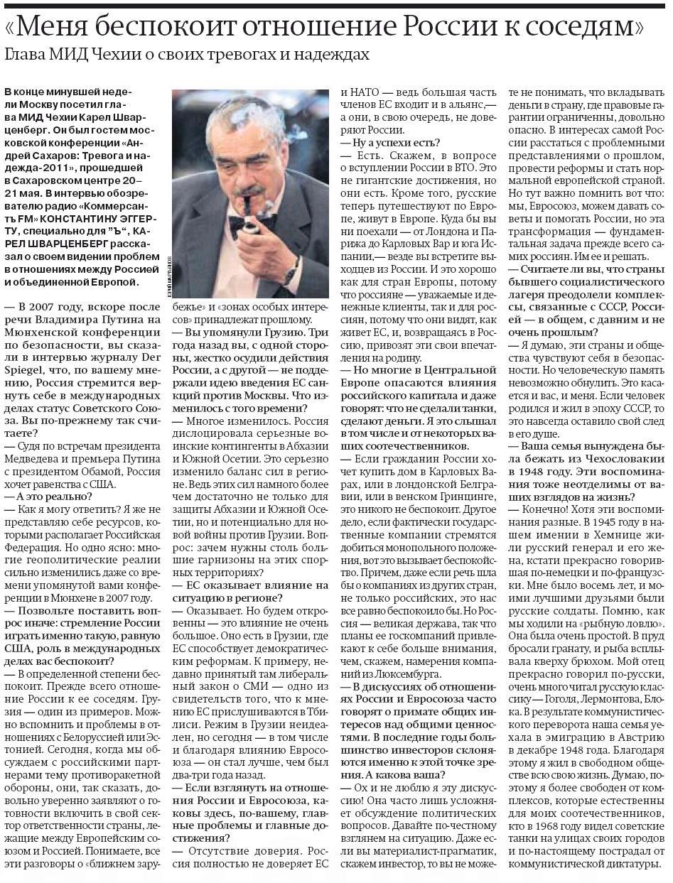 Rozhovor Karla Schwarzenberga pro deník Kommersant