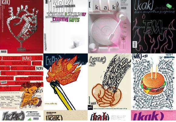 Kak - ruský časopis designu